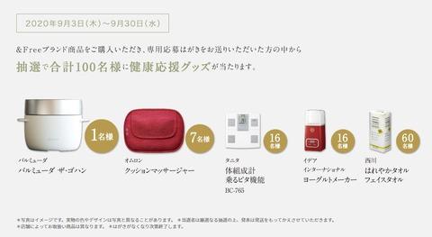 西川 &Free キャンペーン 4