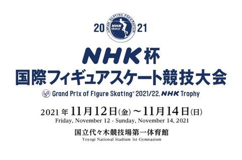 21 NHK杯 ホームページ