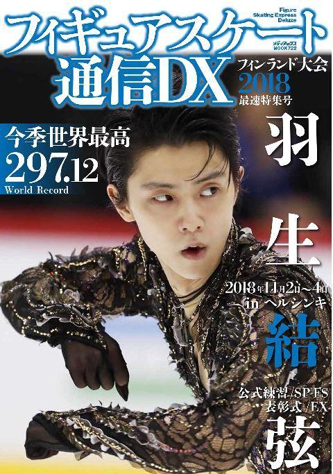 フィギュアスケート通信DX 表紙