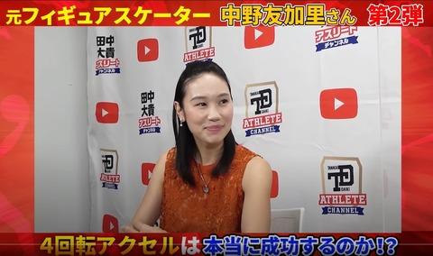 アスリートチャンネル 中野友加里 1