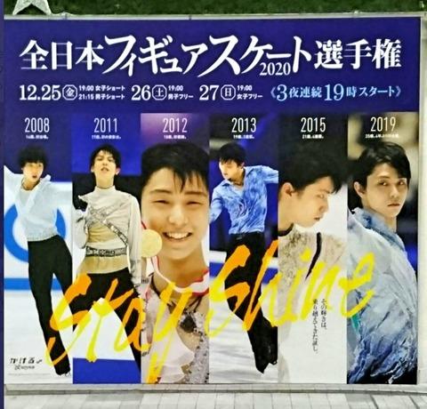 仙台縁日 全日本2020_Fotor