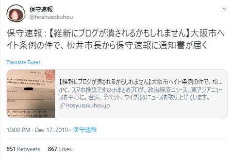 保守 速報 jp