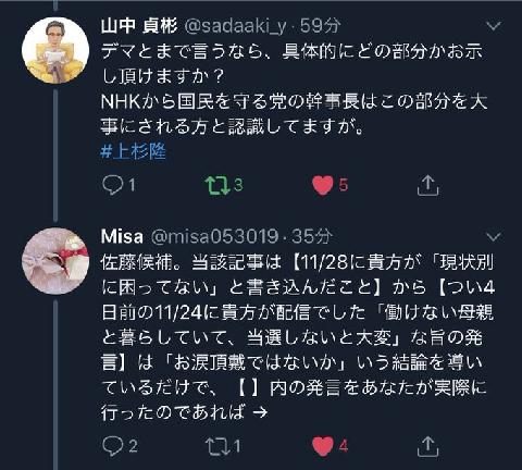 kiji3-3