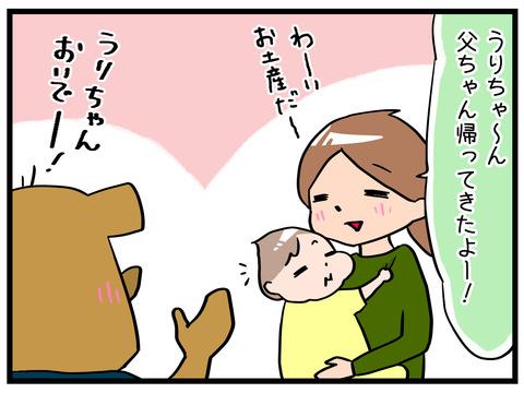 沖縄から帰宅2