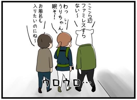 旅行(おまけ)2
