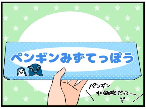 ペンギン水鉄砲2