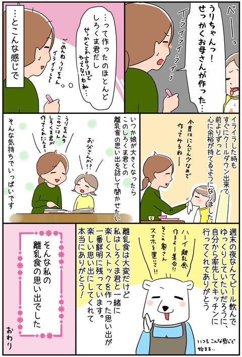離乳食の思い出3