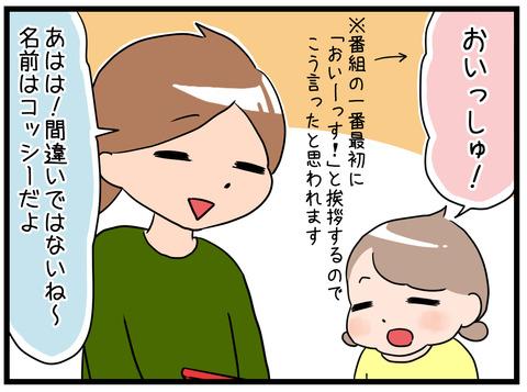 おいっしゅ!2