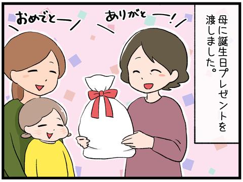 因縁のプレゼント1