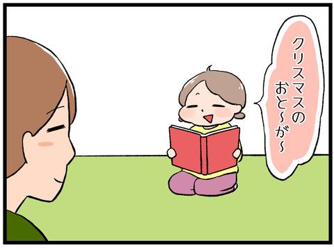 りんりんクリスマス2