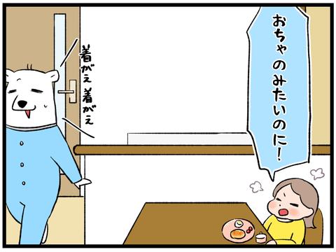 慌ただしい朝2-4