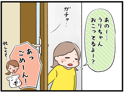 慌ただしい朝2-8