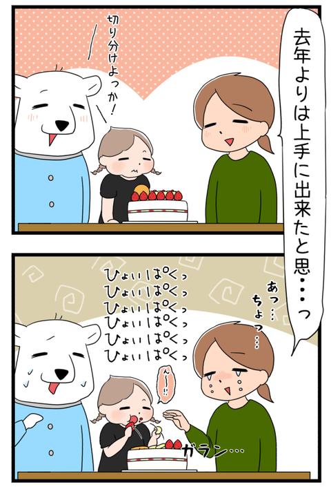 うりちゃん2歳3