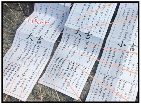 おみくじ2018-7