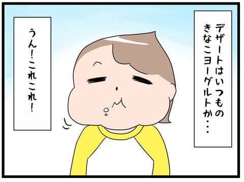 孤独の離乳食4