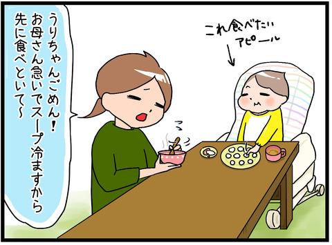 掴み食べ2