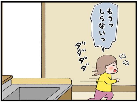 慌ただしい朝2-5