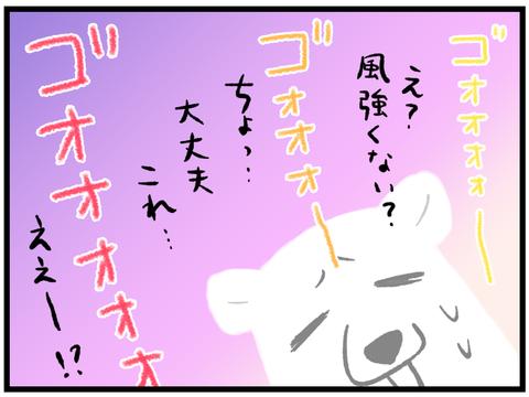 台風の正体3