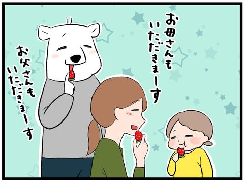 いちご狩り3