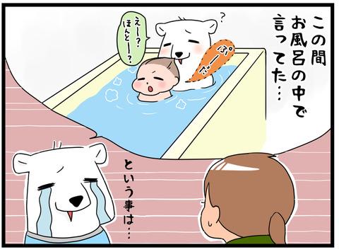 ぷーったの意味2