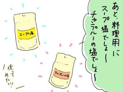 omiyage3.jpg