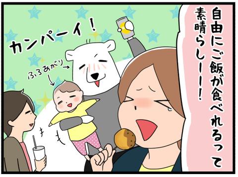 旅行(おまけ)6