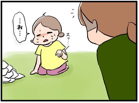 叱られる時の反応5