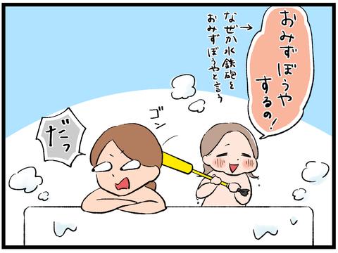 ペンギン水鉄砲5