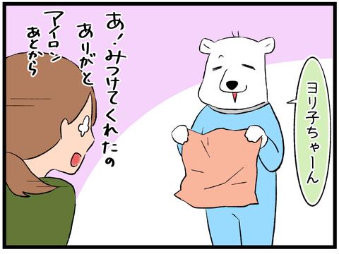手アイロン4
