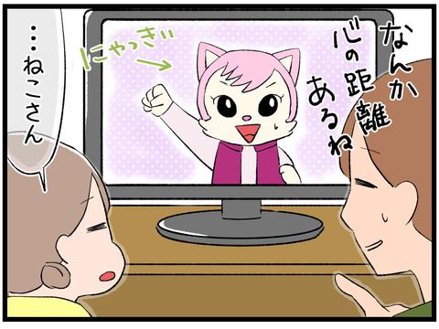 ネコキャラ6