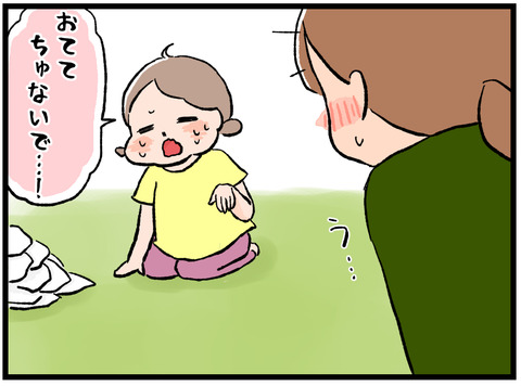 叱られる時の反応6