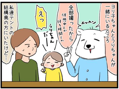 初運動会6