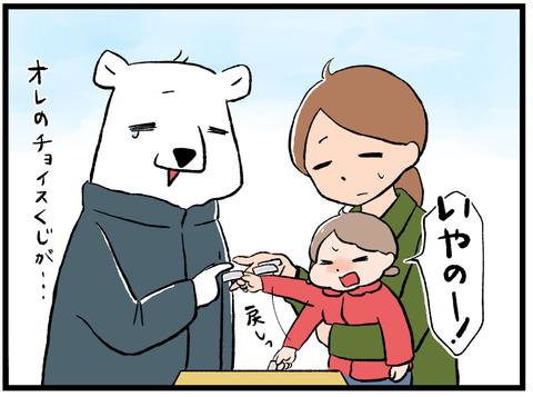 おみくじ2018-4