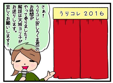 うりコレ1
