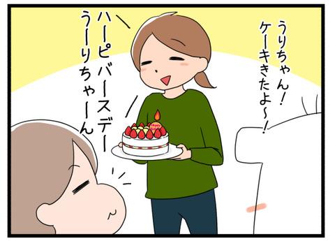 うりちゃん2歳2