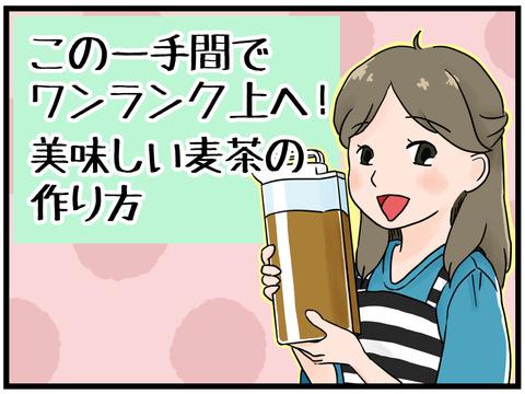美味しい麦茶の作り方①