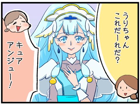 プリキュア2