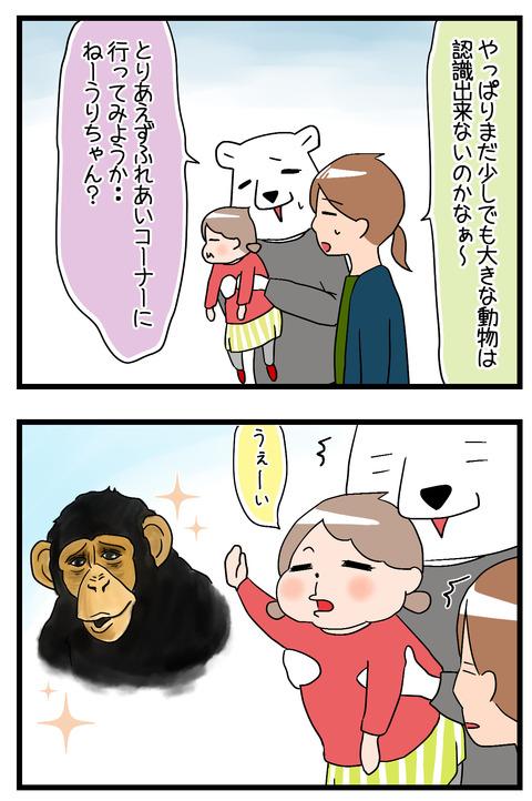 動物園にリベンジ2