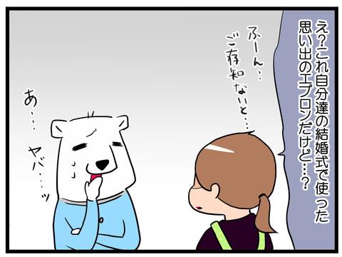 エプロン3