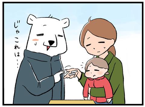 おみくじ2018-5