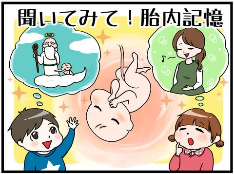 胎内記憶①