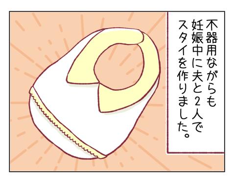 4コマ漫画②-1