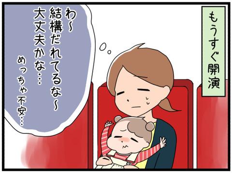 ファミリーコンサート鑑賞の旅2-1