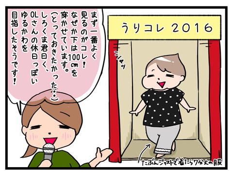 うりコレ2