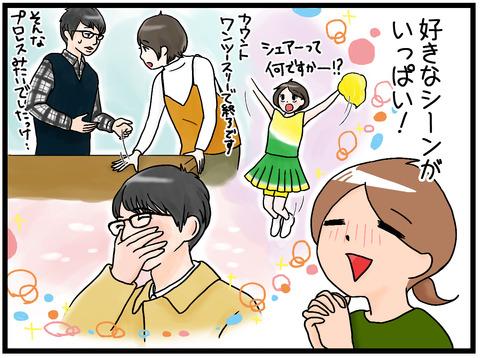 逃げ恥エピソード①