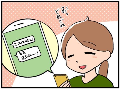 社員旅行2017-1