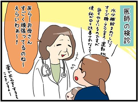 一歳半健診③-3