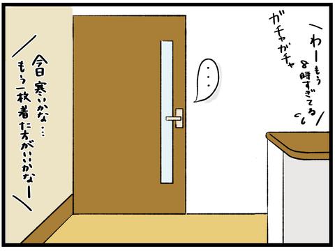 慌ただしい朝2-7