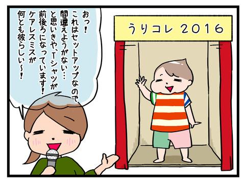 うりコレ3