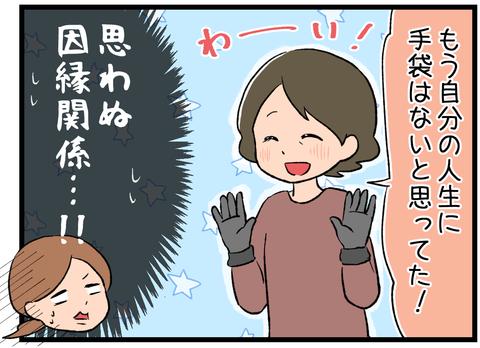 因縁のプレゼント7